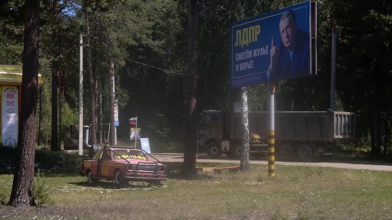 Глухомань На Байкал в Листвянку