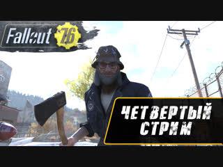 Fallout 76. Четвертый стрим с Бэта теста. Отыгрышь бомжа!