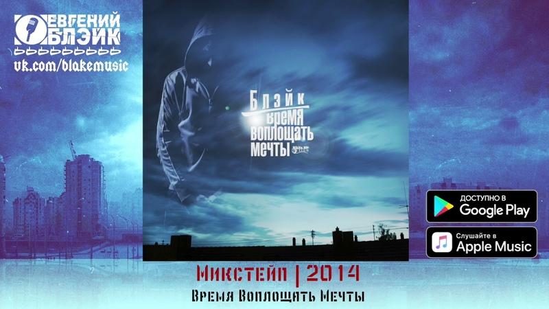 Евгений Блэйк 15 Охота Начинается Время Воплощать Мечты Микстейп