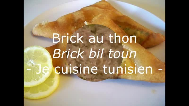 Как готовить брик по туниски....