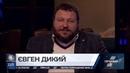 Програма Євгена Кисельова ПІДСУМКИ від 17 жовтня 2018 року
