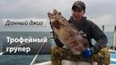Восточно-Китайское море 东海. Трофейный групер (鞍帶石斑魚) на донный джиг. 2018/04