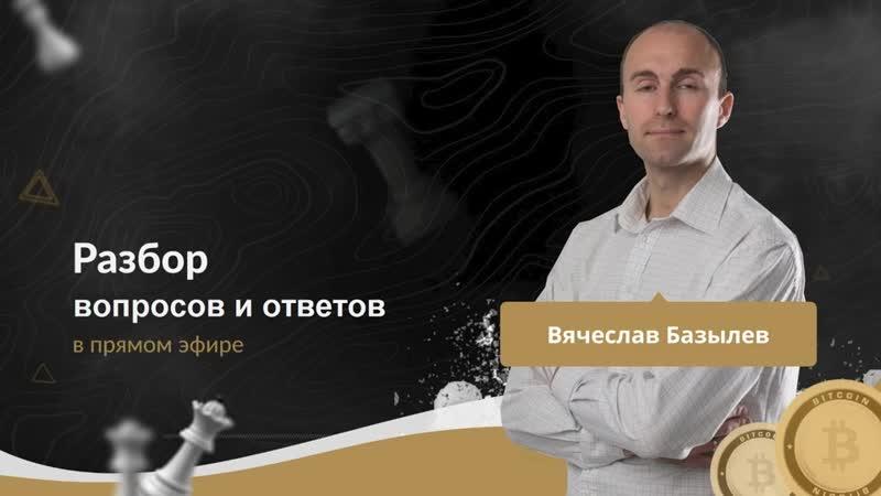 Kripta baz29032018 (1)Базылев мастерклассы