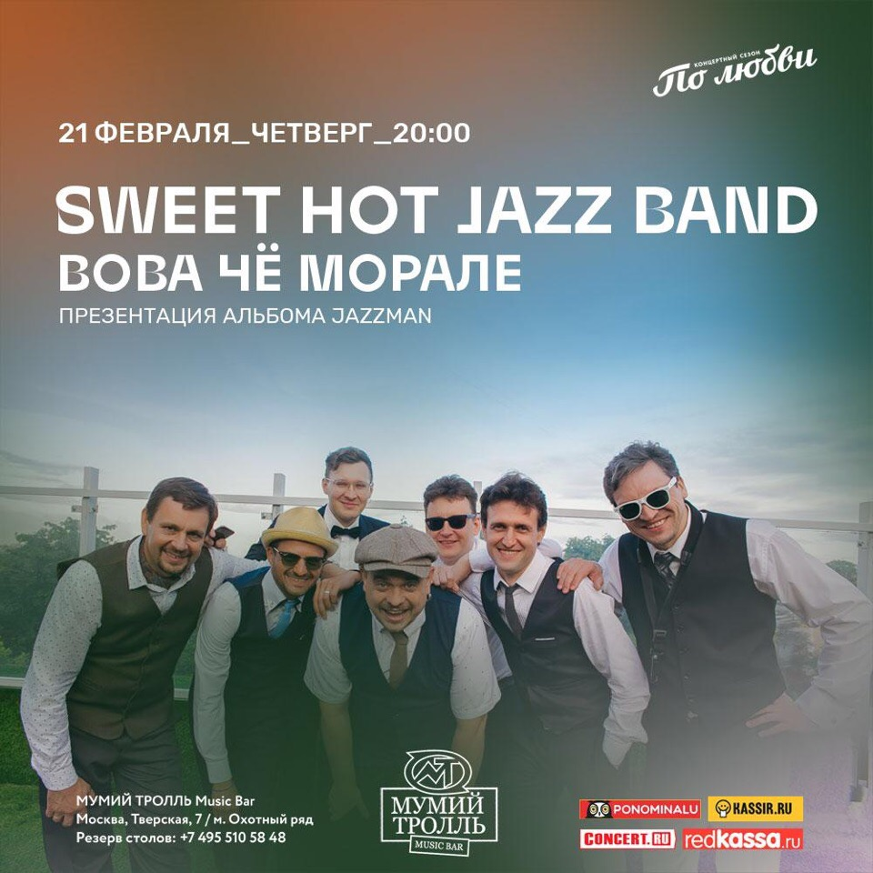21.02 Sweet Hot Jazz Band в Мумий Тролль Music Bar