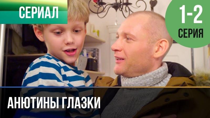 ▶️ Анютины глазки 1 серия, 2 серия   Премьера 2019 Мелодрама