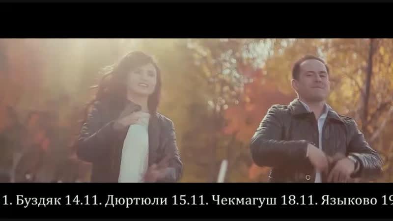 Гузәл Әхмәтова hәм Илшат Яппаров