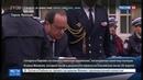 Новости на Россия 24 • Выборы во Франции: Олланд расстроен результатами Ле Пен