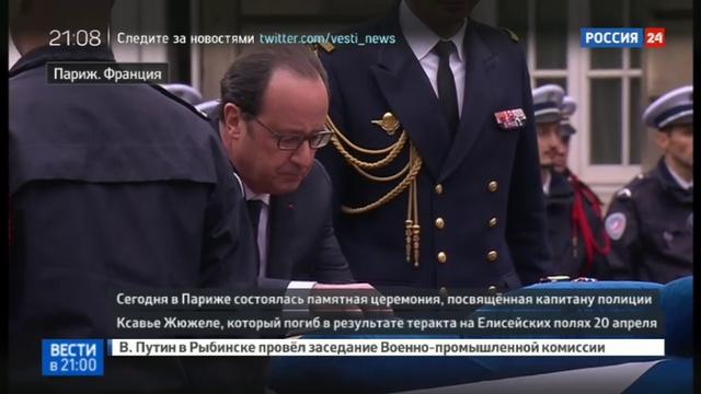 Новости на Россия 24 • Выборы во Франции: Олланд расстроен результатами Ле Пен » Freewka.com - Смотреть онлайн в хорощем качестве