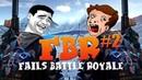 Fail,s Battle Royale 2, СМЕШНЫЕ МОМЕНТЫ, ПРИКОЛЫ, самая тактически слаженная команда в мире!