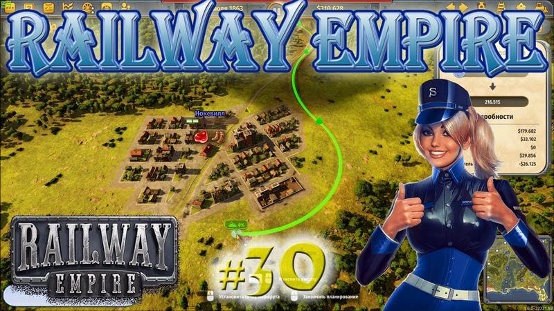 Railway Empire _ 30 _ Как наладить снабжение Атланты