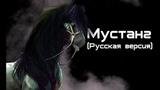 BLACK DESERT ONLINE BDO БДО remastered Machinima -Мустанг (Русская версия)