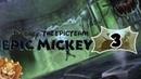 Epic Mickey 3 Soundtrack - Intro Cutscene (v1)