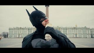 Бэтмен уже с нами. А ты?