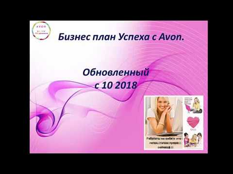 Бизнес план с компанией Avon Работа Координатором онлайн