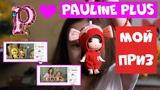 Победа в конкурсе! Посылка сюрприз от канала Pauline plus !