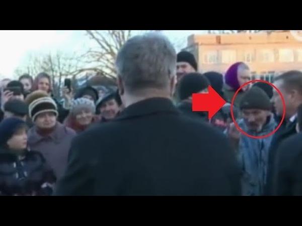 Смелый мужик Порошенко в лицо Падло, чтобы ты пожил на такую пенсию как у меня!