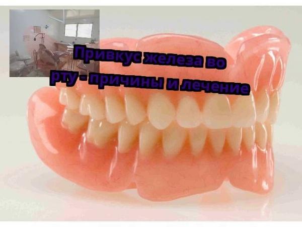 Привкус железа во рту причины и лечение