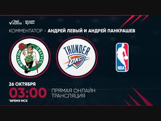 ? Boston Celtics vs. Oklahoma City Thunder (03:00 МСК на русском языке)