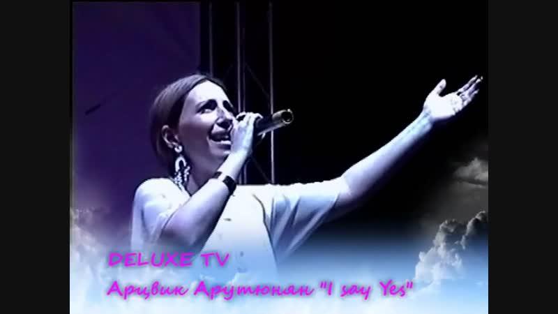 Арцвик Арутюнян I say Yes