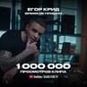 """HeartBreakKid on Instagram: """"1-й миллион просмотров. Спасибо каждому. #ВремяНеПришло (Ссылка в шапке профиля👆🏽)"""""""