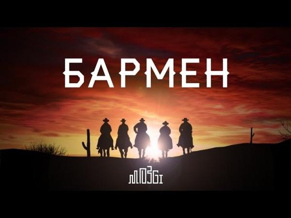 MOZGI Бармен Lyric Video