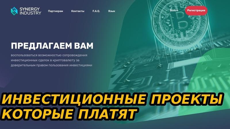 Замена Кэшбери - Проект Synergy-industry Доход От 0.6 % В День. RichGaran Инвестиции