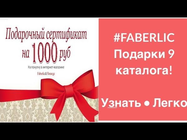 FABERLIC Подарки 9 каталога!