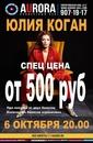 Юлия Коган фотография #1