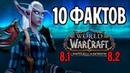 10 ФАКТОВ О БУДУЩЕМ BATTLE FOR AZEROTH ПАТЧ 8.1 И 8.2