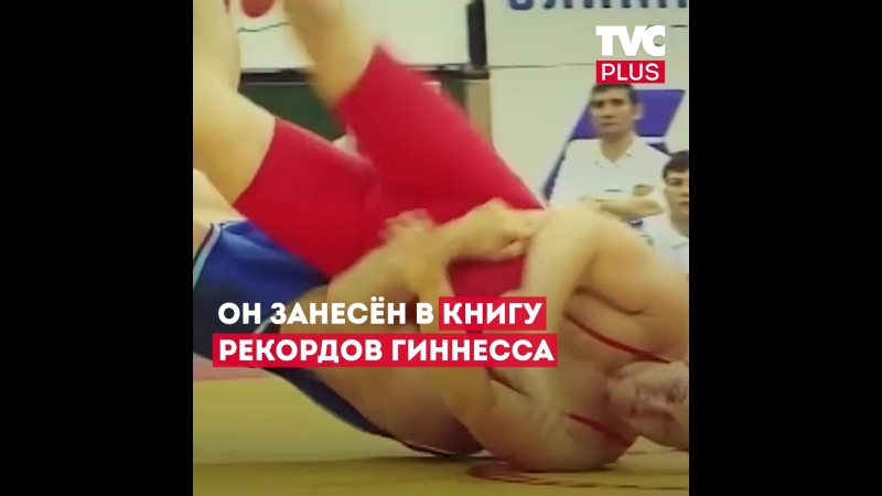 Непобедимый борец