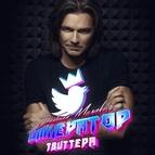 Дмитрий Маликов альбом Император твиттера