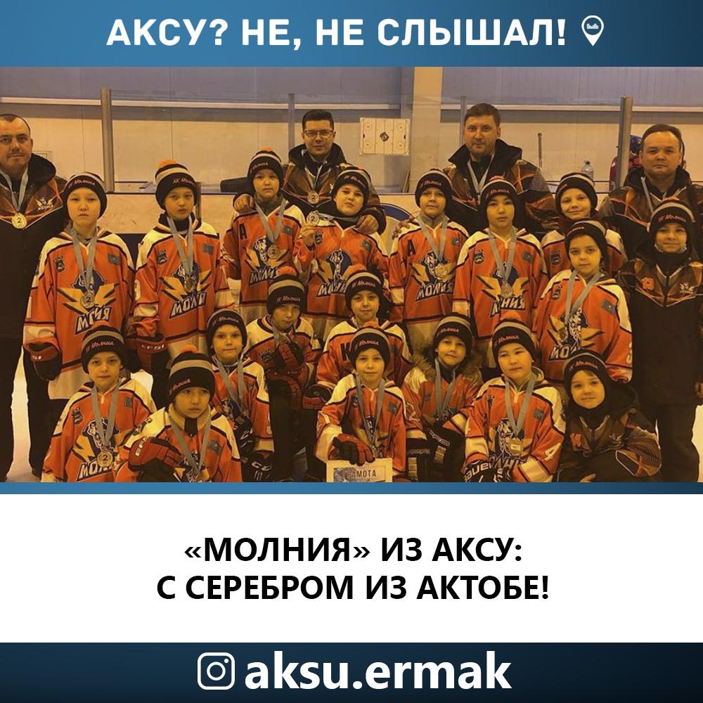Очередная хорошая новость от детской хоккейной команды «Молния» города Аксу!