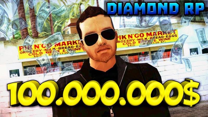 ТРАЧУ 100.000.000$ НА СЕРВЕРЕ   СКУПИЛИ ВСЕ ДОМА И БИЗНЕСЫ   DIAMOND RP ( GTA SAMP ) 64