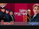 Тайны следствия-18 / 2018 детектив. 6 серия из 24