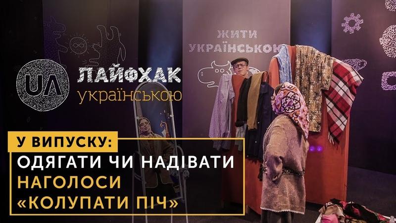 Лайфхак українською. Одягати чи надівати