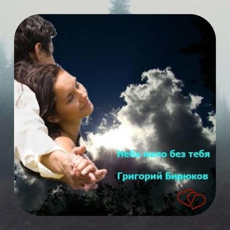 Григорий Бирюков – «Неба мало без тебя»