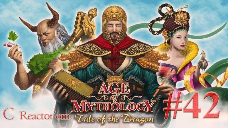 Age of Mythology The Titans [2014] - Захватчик 42