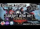 Divinity: Original Sin II - Прохождение [Купил в Steam/Будем вливаться]