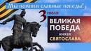 3 июля 964 г РАЗГРОМ Хазарского каганата Великая Победа князя Светослава