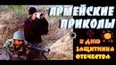 БРУНЯ КРЕПКА И ТАПКИ НАШИ БЫСТРЫ / Подборка армейских приколов.