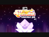 Diamond Days #2 (с субтитрами) - Steven Universe