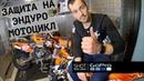 Самая необходимая защита на внедорожный мотоцикл. 313 эндуро лайфхаков