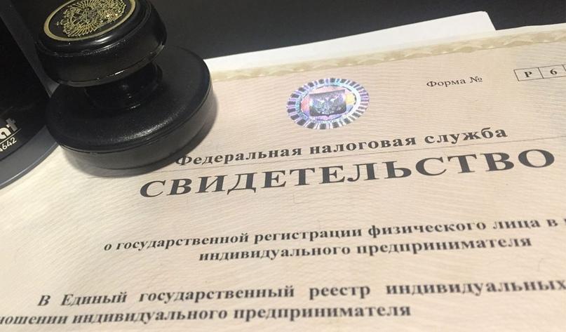 регистрация ип вконтакте