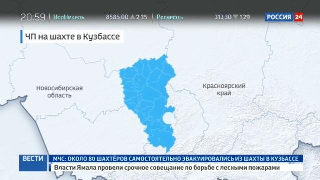 Новости на Россия 24 • На шахте в Кузбассе взорвался метан
