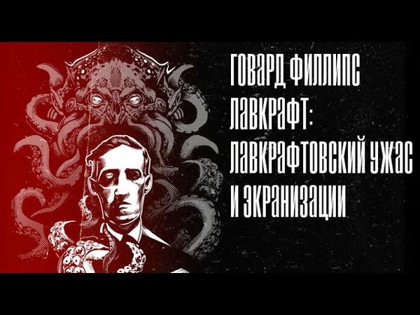 ЛАВКРАФТ Лавкрафтовский ужас и экранизации есть ли хорошие фильмы по лавкрафту
