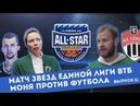 VTBUnitedLeague • ВидСверху 11 - Все о матче звёзд Лиги ВТБ, Моня против футбола и данк-шоу Боломбоя