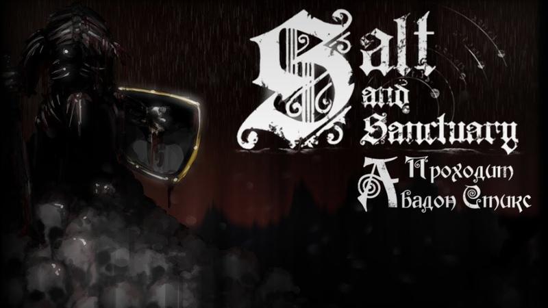 Salt and Sanctuary. 5 серия - Два бесполезных босса