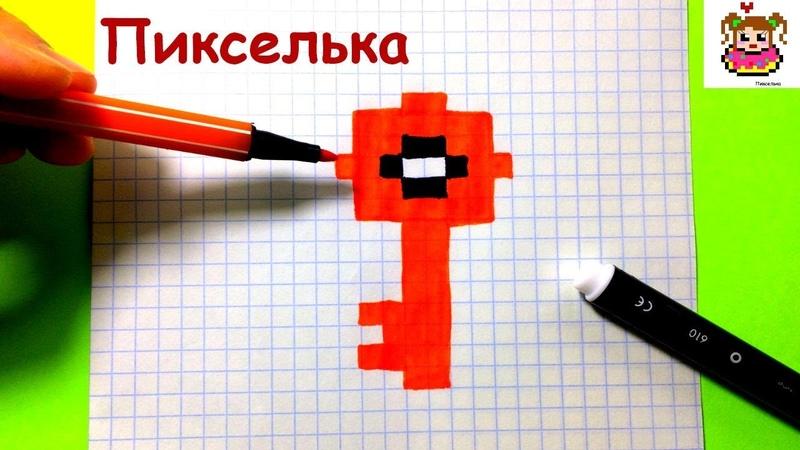 Как Рисовать Ключ по Клеточкам ♥ Рисунки по Клеточкам pixelart