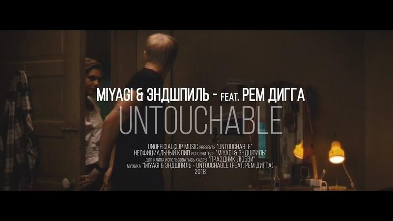 Miyagi Эндшпиль Рем Дигга Untouchable Fan video Паблик Чисто Рэп VK