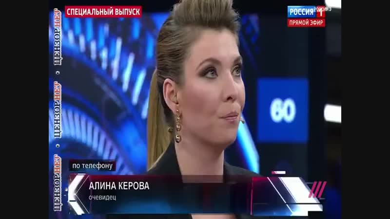 кремлевская пропагандистка Скабеева в прямом эфире росТВ взяла интервью у погибшей студентки.